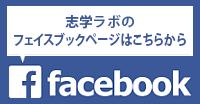個別学習塾志学ラボFacebook