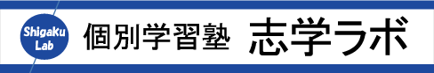 練馬区大泉学園の個別学習塾「志学ラボ」